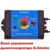 G-Smoke Генератор дыма для диагностики автомобиля с комплектом пробок