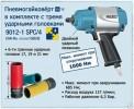 Hazet 9012-1 SPC/4 Гайковерт пневматический с ударными головками 17, 19, 21